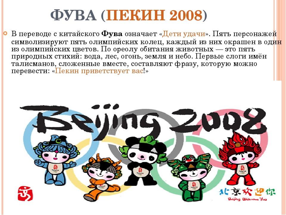 ФУВА (ПЕКИН 2008) В переводе с китайскогоФуваозначает «Дети удачи». Пять пе...