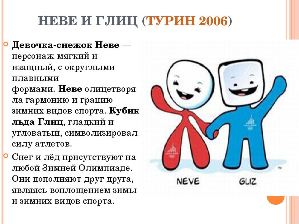 НЕВЕ И ГЛИЦ (ТУРИН 2006) Девочка-снежок Неве— персонаж мягкий и изящный, с о...