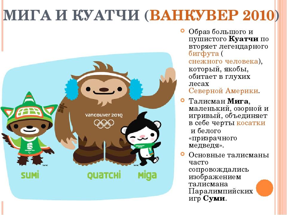 МИГА И КУАТЧИ (ВАНКУВЕР 2010) Образ большого и пушистогоКуатчиповторяет лег...