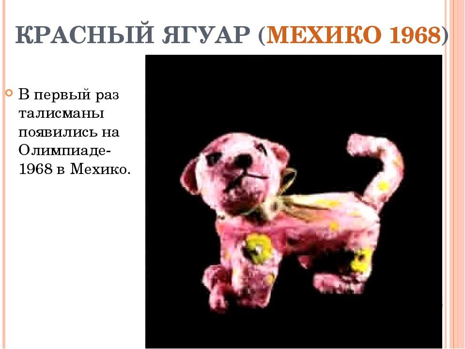 КРАСНЫЙ ЯГУАР (МЕХИКО 1968) В первый раз талисманы появились на Олимпиаде-196...