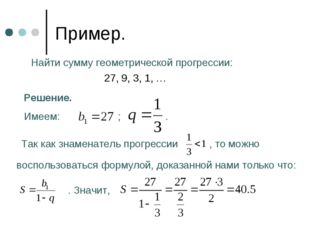 Пример. Найти сумму геометрической прогрессии: 27, 9, 3, 1, … Решение. Имеем: