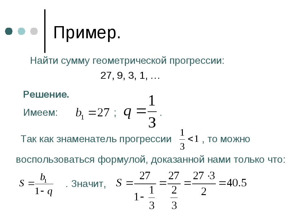 Пример. Найти сумму геометрической прогрессии: 27, 9, 3, 1, … Решение. Имеем:...