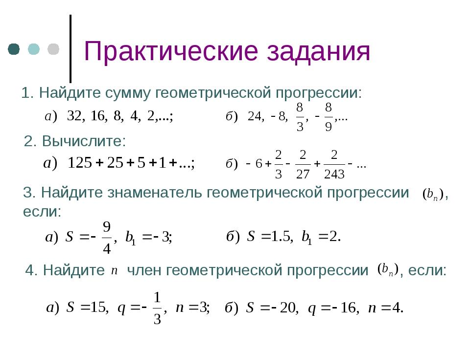 Практические задания 1. Найдите сумму геометрической прогрессии: 2. Вычислите...