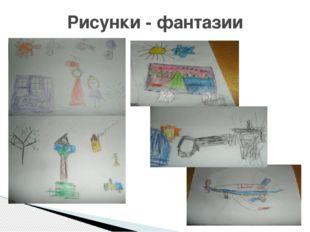 Рисунки - фантазии