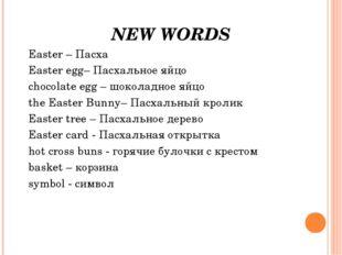NEW WORDS Easter – Пасха Easter egg– Пасхальное яйцо chocolate egg – шоколадн