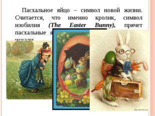 Пасхальное яйцо – символ новой жизни. Считается, что именно кролик, символ и