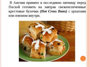 В Англии принято в последнюю пятницу перед Пасхой готовить на завтрак свежеи
