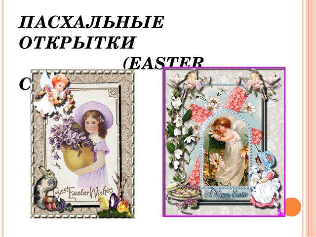 ПАСХАЛЬНЫЕ ОТКРЫТКИ (EASTER CARDS)