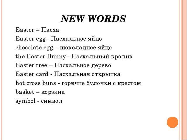 NEW WORDS Easter – Пасха Easter egg– Пасхальное яйцо chocolate egg – шоколадн...