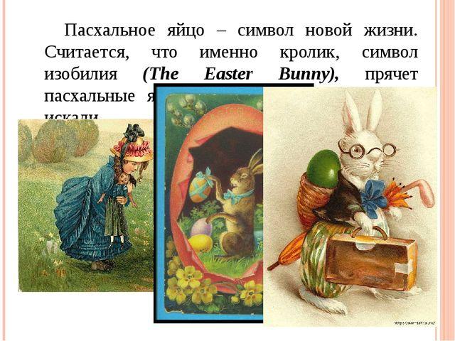 Пасхальное яйцо – символ новой жизни. Считается, что именно кролик, символ и...