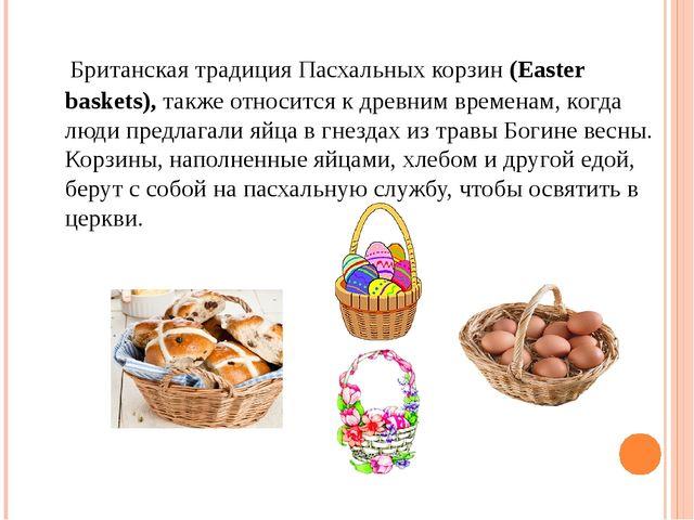 Британская традиция Пасхальных корзин (Easter baskets), также относится к др...