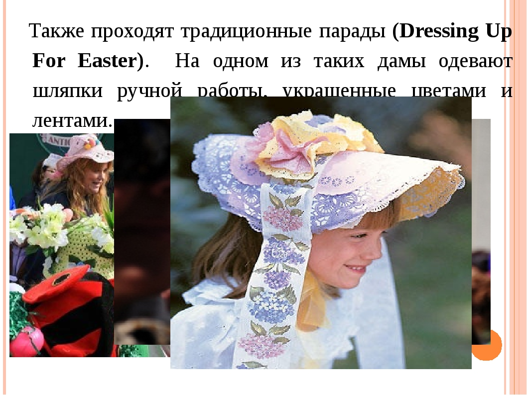 Также проходят традиционные парады (Dressing Up For Easter). На одном из так...