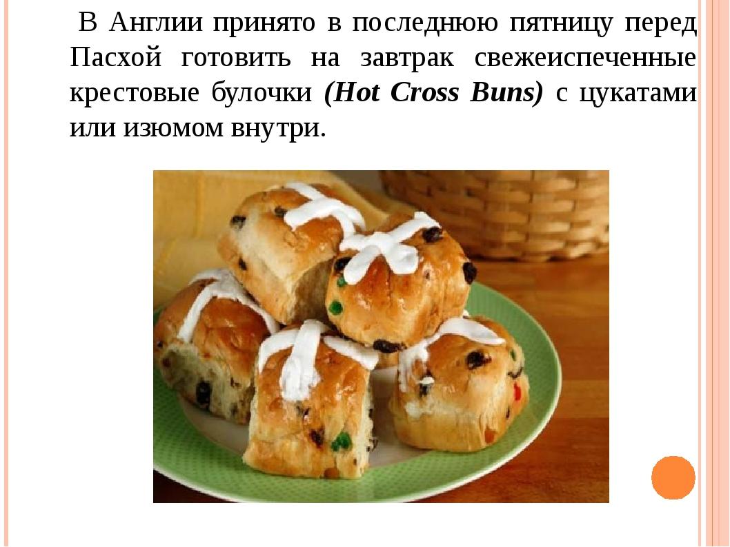 В Англии принято в последнюю пятницу перед Пасхой готовить на завтрак свежеи...