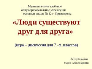 Муниципальное казённое общеобразовательное учреждение основная школа № 12 г.