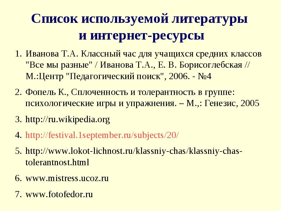 Список используемой литературы и интернет-ресурсы Иванова Т.А. Классный час д...