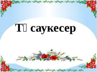 Тұсаукесер