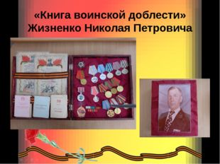 «Книга воинской доблести» Жизненко Николая Петровича