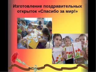 Изготовление поздравительных открыток «Спасибо за мир!»