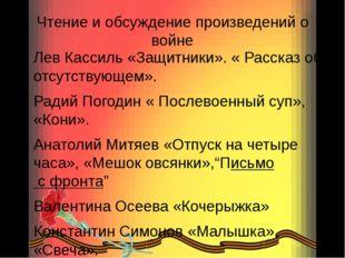 Чтение и обсуждение произведений о войне Лев Кассиль «Защитники». « Рассказ о