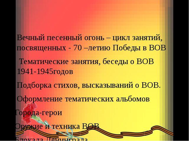 Вечный песенный огонь – цикл занятий, посвященных - 70 –летию Победы в ВОВ Т...