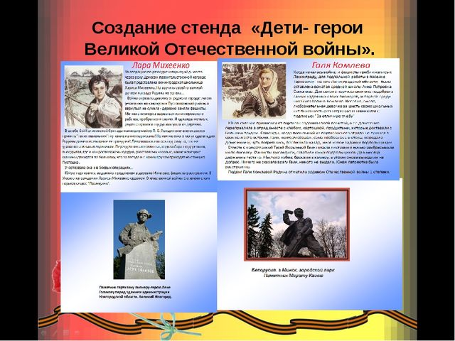 Создание стенда «Дети- герои Великой Отечественной войны».
