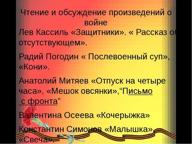 Чтение и обсуждение произведений о войне Лев Кассиль «Защитники». « Рассказ о...