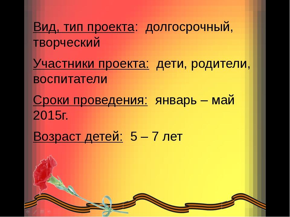 Вид, тип проекта: долгосрочный, творческий Участники проекта: дети, родители,...