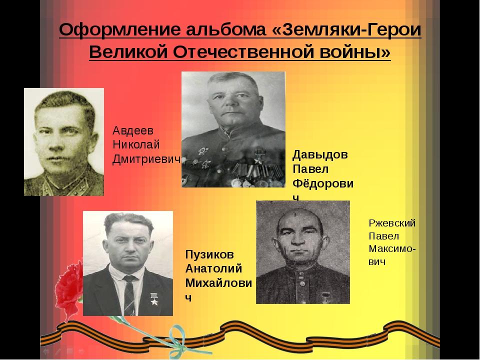 Оформление альбома «Земляки-Герои Великой Отечественной войны» Авдеев Николай...