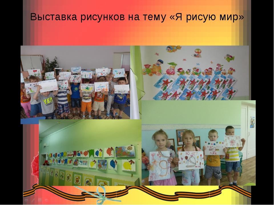 Выставка рисунков на тему «Я рисую мир»