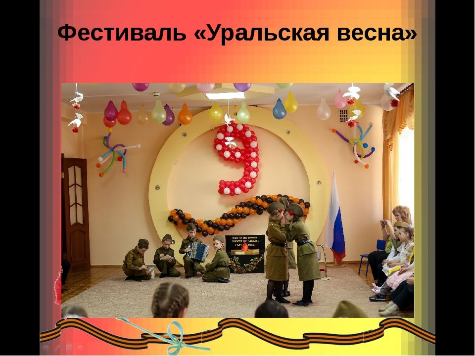 Фестиваль «Уральская весна»