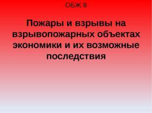 ОБЖ 8 Пожары и взрывы на взрывопожарных объектах экономики и их возможные пос