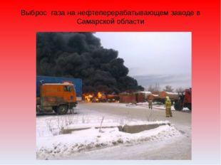 Выброс газа на нефтеперерабатывающем заводе в Самарской области