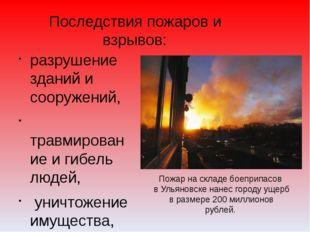 Последствия пожаров и взрывов: разрушение зданий и сооружений, травмирование