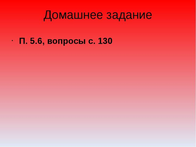 Домашнее задание П. 5.6, вопросы с. 130