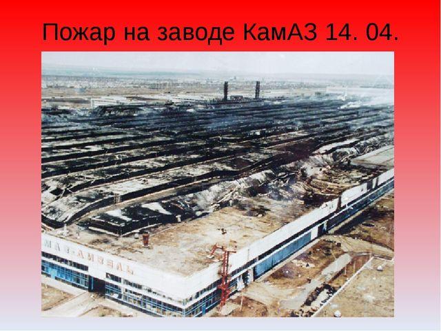 Пожар на заводе КамАЗ 14. 04. 1993г.