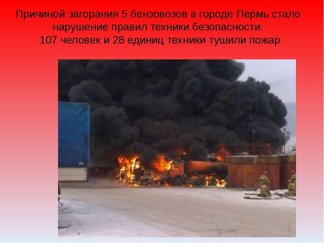 Причиной загорания 5 бензовозов в городе Пермь стало нарушение правил техники...