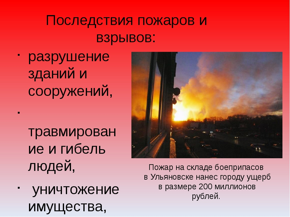Последствия пожаров и взрывов: разрушение зданий и сооружений, травмирование...