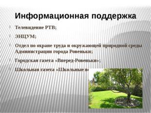 Телевидение РТВ; ЭНЦУМ; Отдел по охране труда и окружающей природной среды Ад