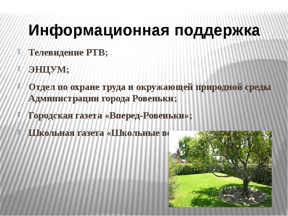 Телевидение РТВ; ЭНЦУМ; Отдел по охране труда и окружающей природной среды Ад...