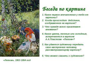 Беседа по картине 6. Что можно сказать о художнике? «Летом», 1953-1954 год 1