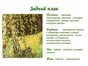Задний план Поляна – светлая, просторная, залитая солнцем, изумрудная трава,