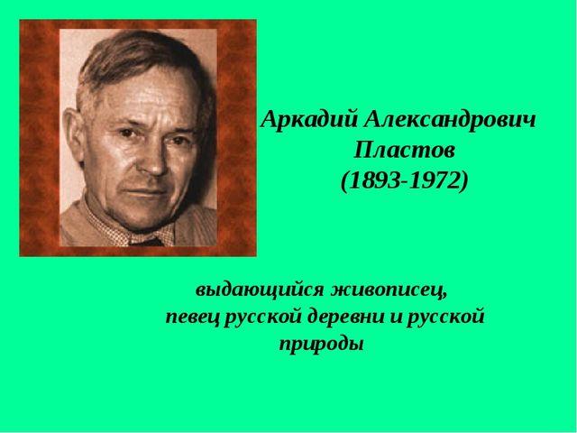 Аркадий Александрович Пластов (1893-1972) выдающийся живописец, певец русской...