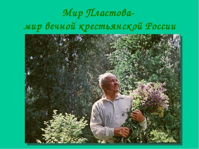Мир Пластова- мир вечной крестьянской России