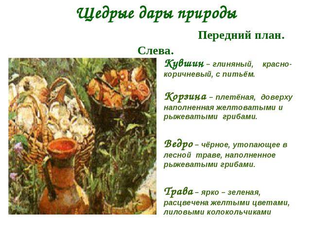 Щедрые дары природы Передний план. Слева. Кувшин – глиняный, красно-коричневы...