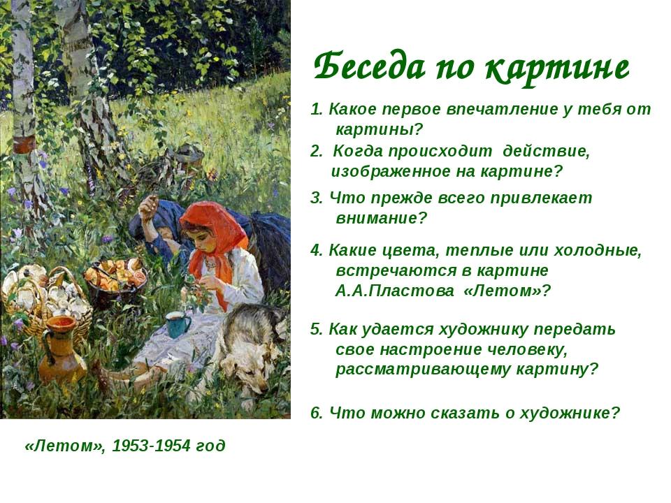 Беседа по картине 6. Что можно сказать о художнике? «Летом», 1953-1954 год 1...