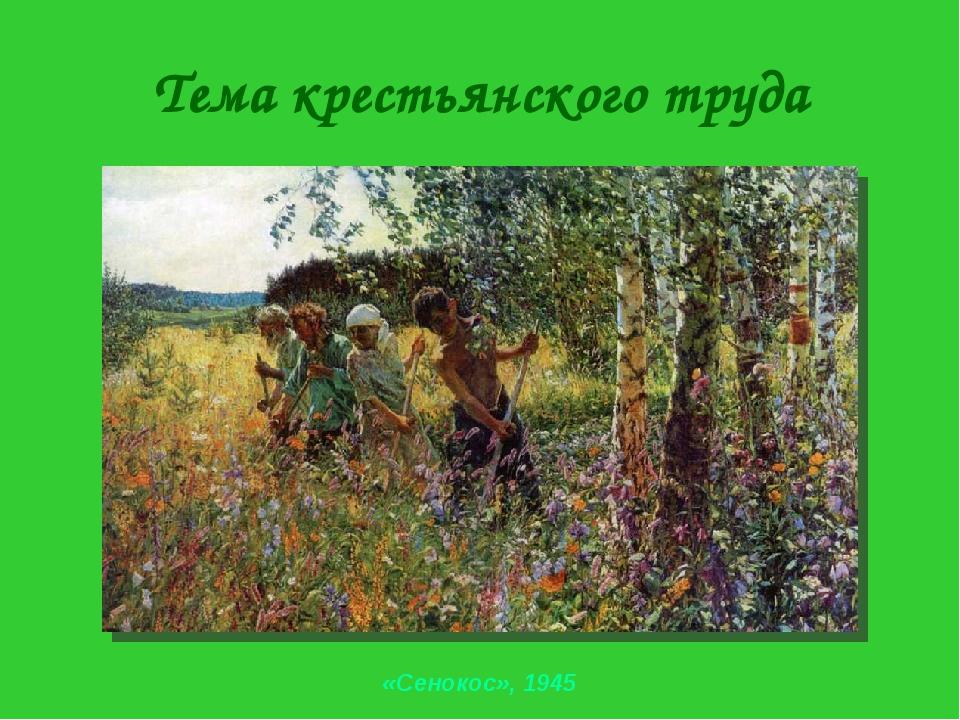 Тема крестьянского труда «Сенокос», 1945
