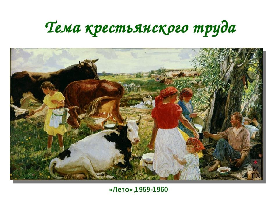 Тема крестьянского труда «Лето»,1959-1960