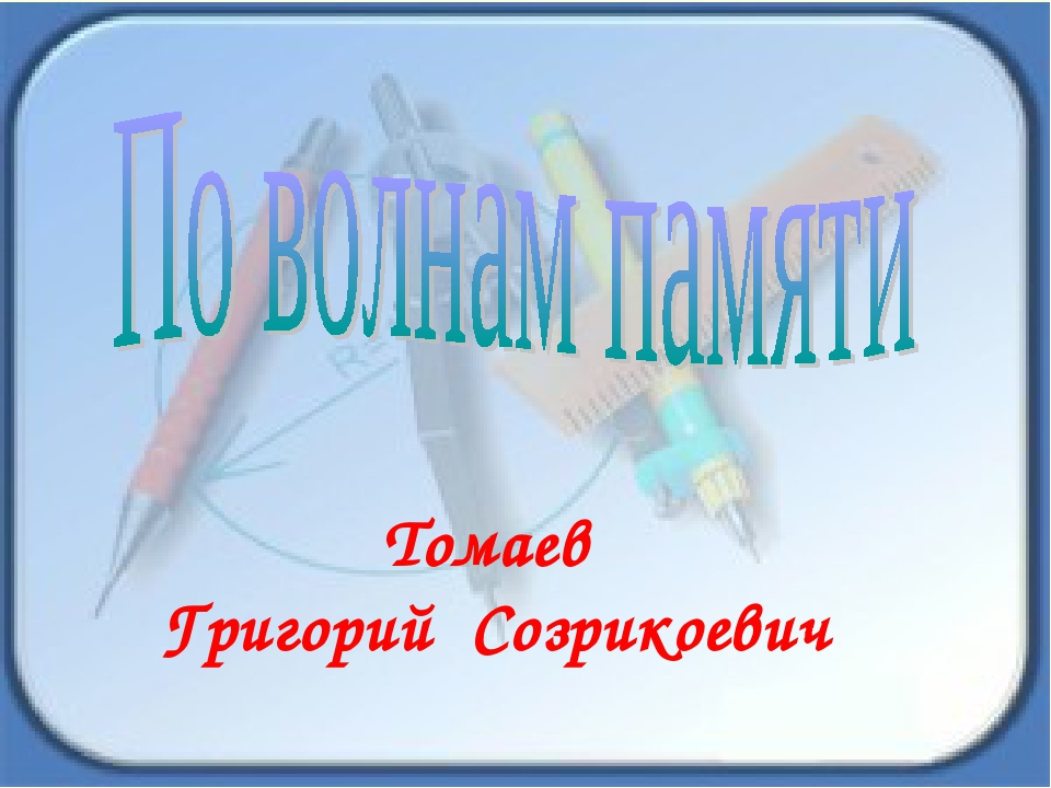 Томаев Григорий Созрикоевич