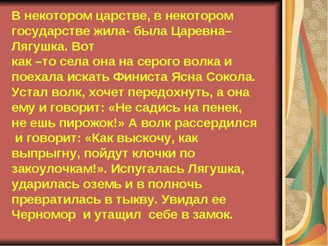 В некотором царстве, в некотором государстве жила- была Царевна–Лягушка. Вот...
