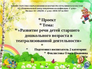 Проект Тема: «Развитие речи детей старшего дошкольного возраста в театрализо